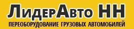 ЛидерАвто НН - Переоборудование грузовых авто